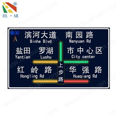 道路交通信息發布系統設施(路況屏、停況屏)