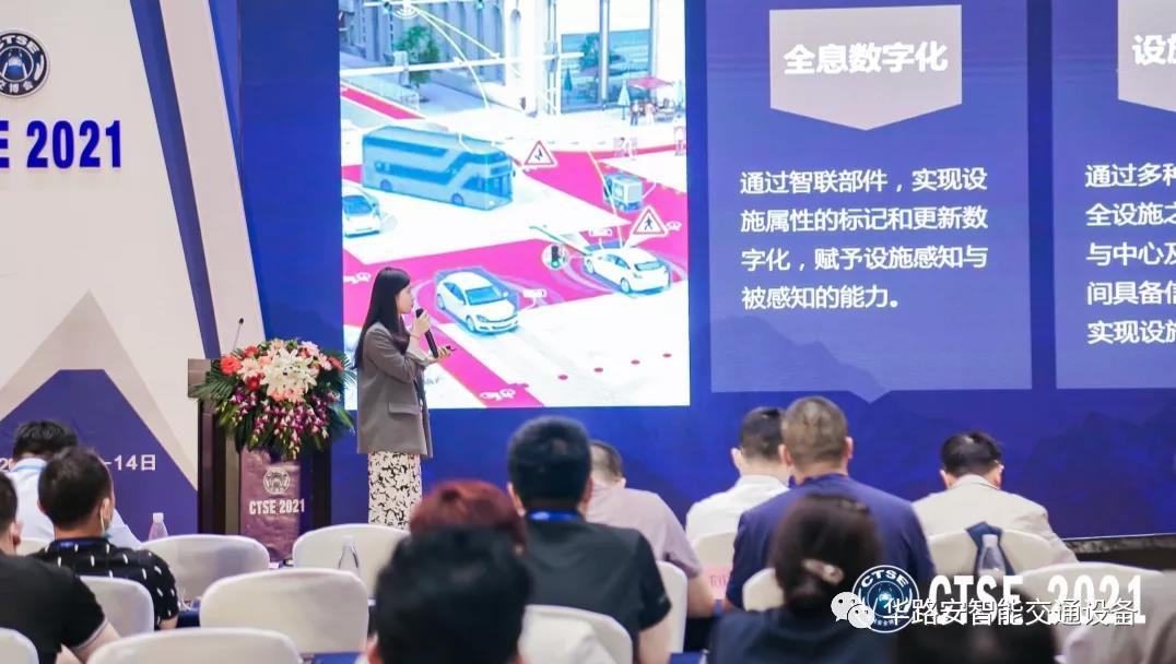 title='智慧交通暨智能網聯商業發展論壇主題演講: 智聯技術賦能交通安全!'
