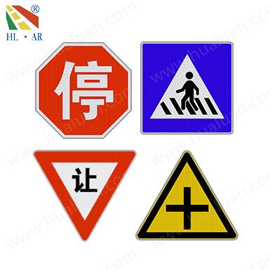 太陽能小型禁令、警告、指示標志